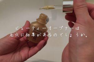 ビューティーオープナー毛穴に効果はあるのか