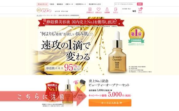 オージオ化粧品公式サイト1