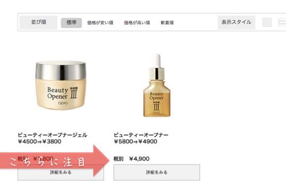 オージオ化粧品公式サイト2